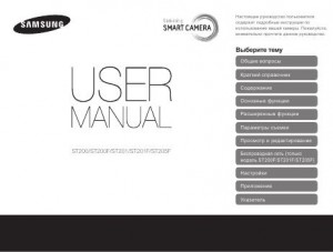 Samsung ST200, ST200F, ST201, ST201F, ST205F - руководство пользователя