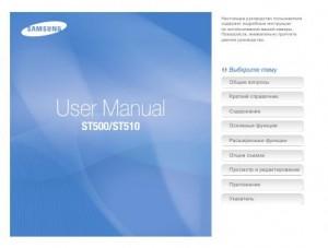 Samsung ST500, ST510 - руководство пользователя