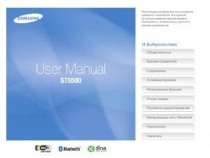 Samsung ST5500 - руководство пользователя