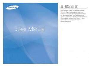 Samsung ST60, ST61 - руководство пользователя