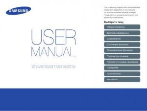 Samsung ST75, ST76, ST77, ST78, ST79 - руководство пользователя
