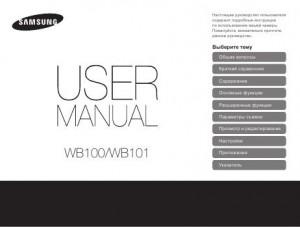 Samsung WB100, WB101 - руководство пользователя