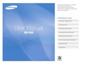 Samsung WB1000 - руководство пользователя