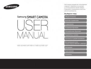 Samsung WB150, WB150F, WB151, WB152, WB152F - руководство пользователя