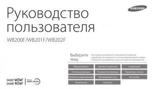 Samsung WB200F, WB201F, WB202F - руководство пользователя