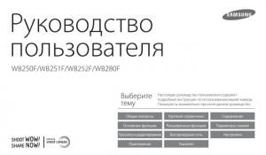 Samsung WB250F, WB251F, WB252F, WB280F - руководство пользователя