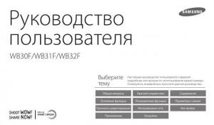 Samsung WB30F, WB31F, WB32F - руководство пользователя