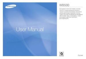 Samsung WB500 - руководство пользователя
