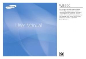 Samsung WB550 - руководство пользователя