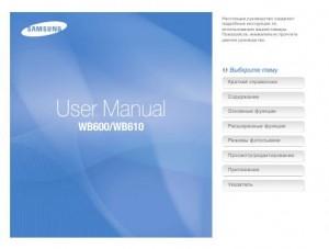 Samsung wb600 инструкция