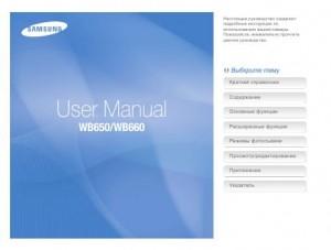 Samsung WB650, WB660 - руководство пользователя