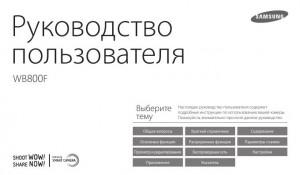Samsung WB800F - руководство пользователя