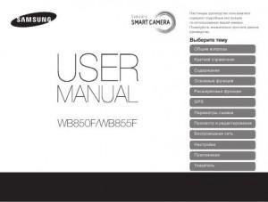 Samsung WB850F, WB855F - руководство пользователя
