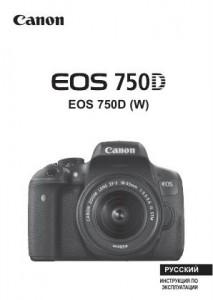 Инструкция Canon 1100d Pdf - фото 4