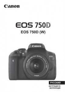 Canon EOS 750D - инструкция по эксплуатации