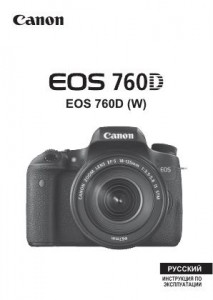 Canon EOS 760D - инструкция по эксплуатации