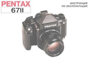 Pentax 67II - инструкция по эксплуатации