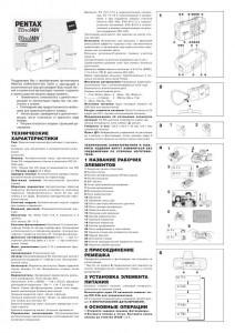 Pentax Espio 140V - инструкция по эксплуатации