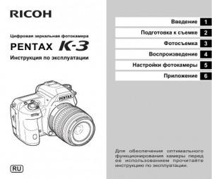 Pentax K-3 - инструкция по эксплуатации