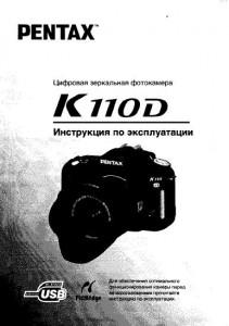 Pentax K110D - инструкция по эксплуатации