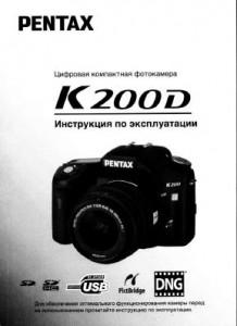 Pentax K200D - инструкция по эксплуатации