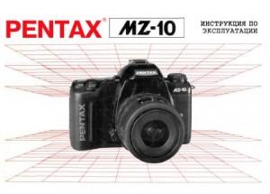 Pentax MZ-10 - инструкция по эксплуатации