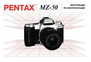 Pentax MZ-50 - инструкция по эксплуатации