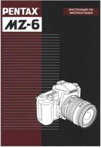 Pentax MZ-6 - инструкция по эксплуатации