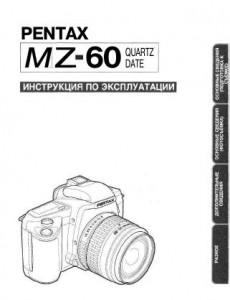 Pentax MZ-60 - инструкция по эксплуатации