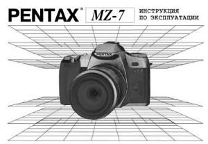 Pentax MZ-7 - инструкция по эксплуатации