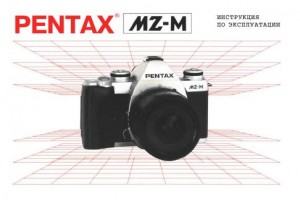 Pentax MZ-M - инструкция по эксплуатации