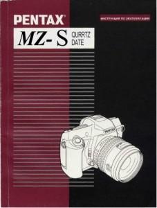 Pentax MZ-S - инструкция по эксплуатации