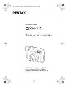 Pentax Optio 33L - инструкция по эксплуатации