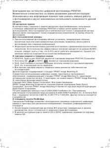 Pentax Optio A30 - инструкция по эксплуатации