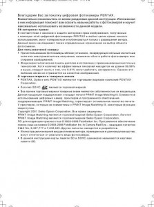 Pentax Optio A40 - инструкция по эксплуатации