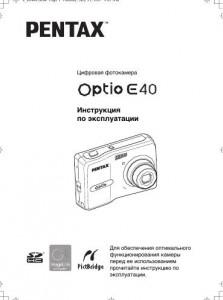 Pentax Optio E40 - инструкция по эксплуатации
