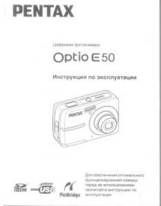 Pentax Optio E50 - инструкция по эксплуатации