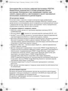 Pentax Optio I-10 - инструкция по эксплуатации