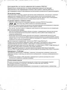 Pentax Optio M30 - инструкция по эксплуатации