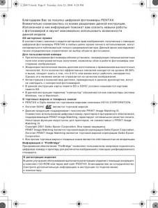 Pentax Optio M60 - инструкция по эксплуатации