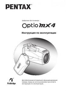 Pentax Optio MX4 - инструкция по эксплуатации