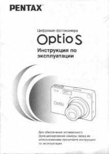 Pentax Optio S - инструкция по эксплуатации