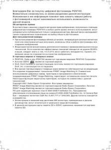 Pentax Optio S10 - инструкция по эксплуатации