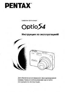 Pentax Optio S4 - инструкция по эксплуатации
