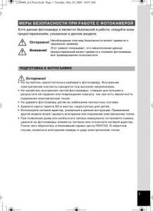 Pentax Optio S45 - инструкция по эксплуатации