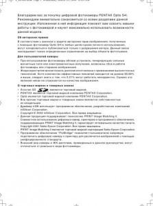 Pentax Optio S4i - инструкция по эксплуатации