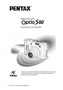 Pentax Optio S50 - инструкция по эксплуатации