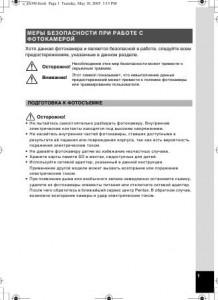 Pentax Optio S55 - инструкция по эксплуатации