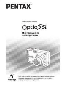 Pentax Optio S5i - инструкция по эксплуатации