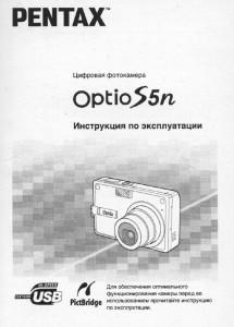 Pentax Optio S5n - инструкция по эксплуатации